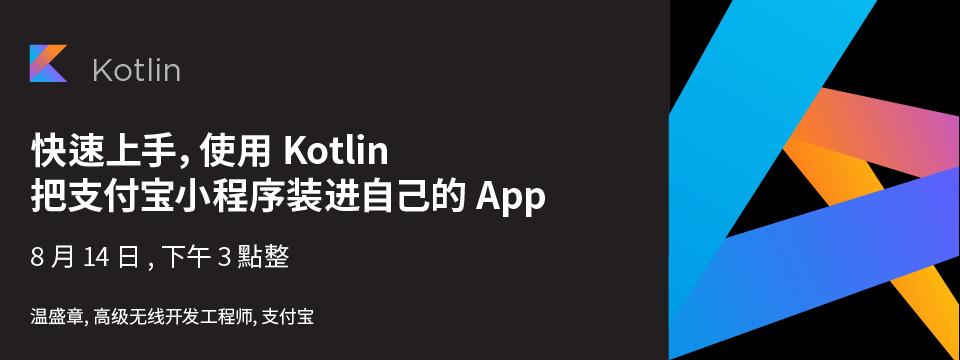 快速上手,使用 Kotlin 把支付宝小程序装进自己的 App